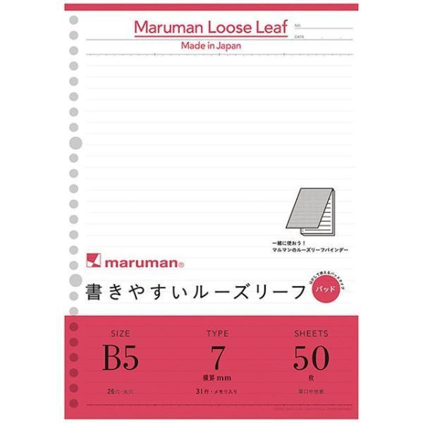 マルマン 書きやすい ルーズリーフパッド B5 26穴 メモリ入7mm罫 50枚 L1200P / 高級 ブランド 大人可愛い おすすめ 男性 女性 人気 おしゃれ