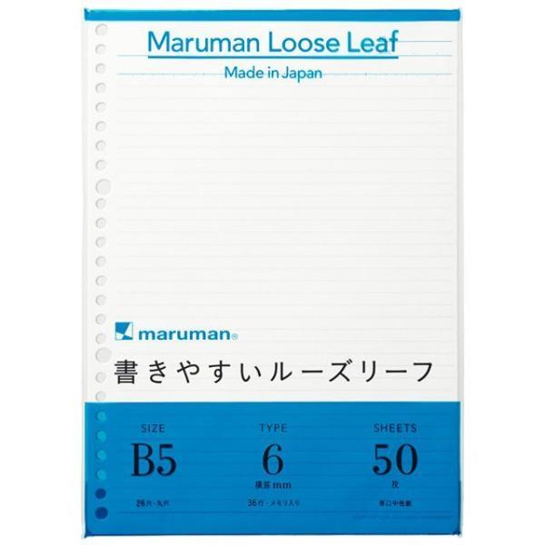 マルマン 書きやすい ルーズリーフ B5 26穴 メモリ入り6mm罫 50枚 L1201 / 高級 ブランド 大人可愛い おすすめ 男性 女性 人気 おしゃれ