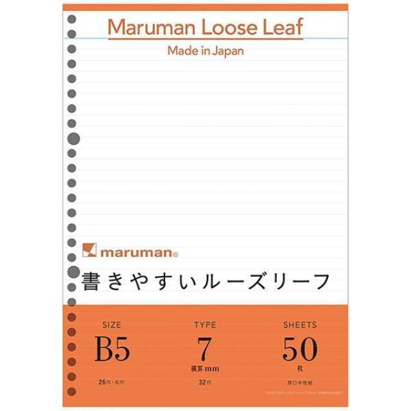 マルマン 書きやすい ルーズリーフ B5 26穴 7mm罫 50枚 L1202 / 高級 ブランド 大人可愛い おすすめ 男性 女性 人気 おしゃれ