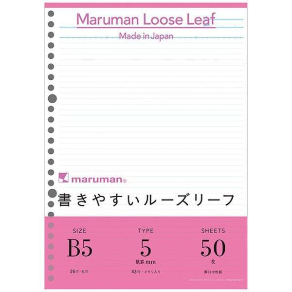 マルマン 書きやすい ルーズリーフ B5 26穴 5mm罫 50枚 L1204 / 高級 ブランド 大人可愛い おすすめ 男性 女性 人気 おしゃれ