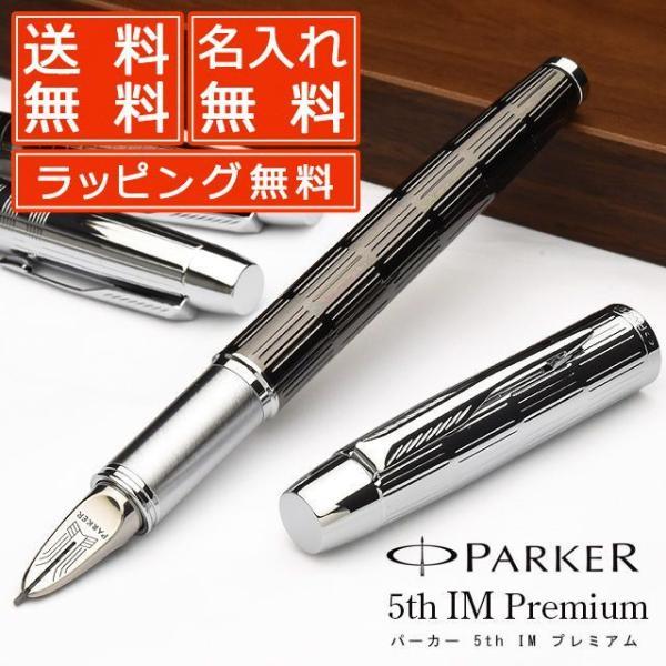 パーカー 5th PARKER IM アイエム プレミアム AP01528 ( 万年筆 ボールペン 第5の筆記具 ) / 高級 ブランド プレゼント おすすめ 男性 女性 人気
