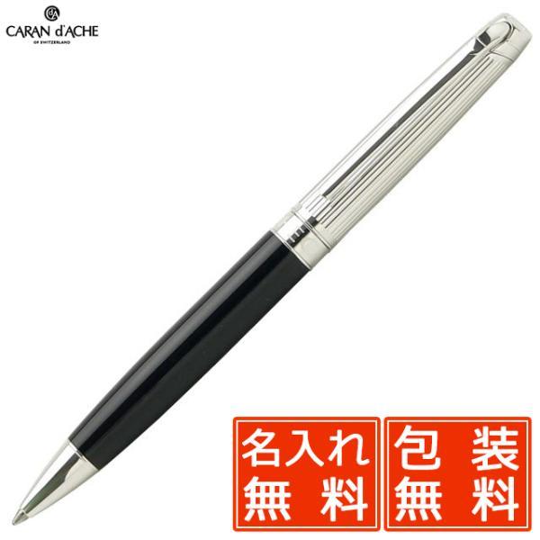 ボールペン カランダッシュ 名入れ 無料 CARAND'ACHE レマン コレクション YN4789-289 バイカラー ブラック / 高級 ブランド プレゼント おすすめ