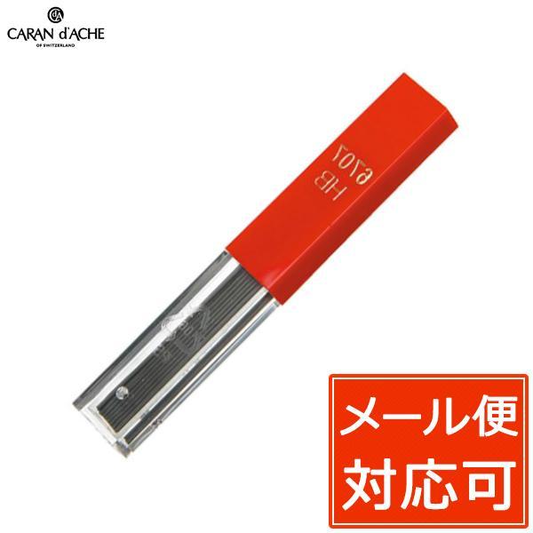 シャープペン 替芯 カランダッシュ CARAND'ACHE シャーペン用芯 0.7mm HB 12本入り 6707-350 / 高級 ブランド