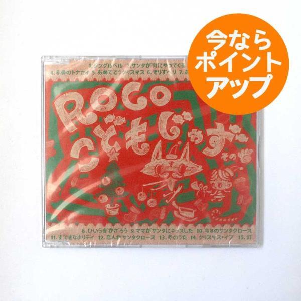 【送料無料】こどもじゃず/その4/ROCO/クリスマス/童謡/ジャズ/CD/アルバム/出産祝い/入園祝い/ワールドアパート/ロコ【クリックポスト対応】|pepapape