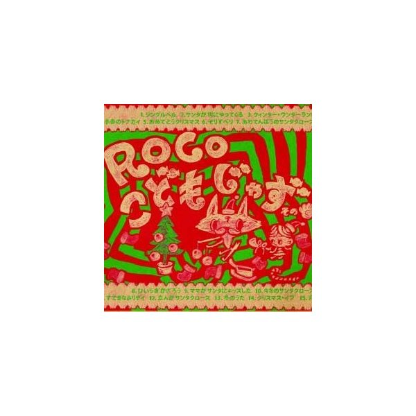 【送料無料】こどもじゃず/その4/ROCO/クリスマス/童謡/ジャズ/CD/アルバム/出産祝い/入園祝い/ワールドアパート/ロコ【クリックポスト対応】|pepapape|04