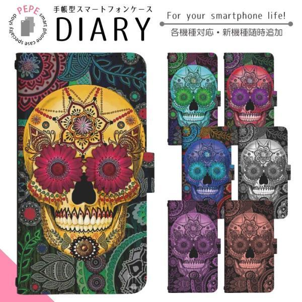 Xperia XZ1 SO-01K 用 スマホケース エクスペリア エックスゼット1 エスオー01ケイ スマホカバー 手帳型 携帯ケース di643|pepe-ys