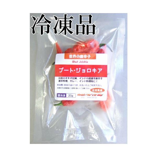 国産 激辛生唐辛子 ブート・ジョロキア 冷凍品 20g 千葉県産