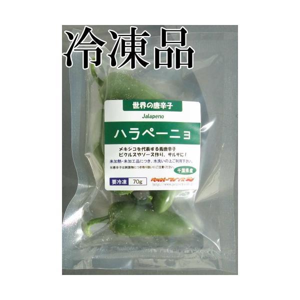 国産 生唐辛子 ハラペーニョ グリーン 70g 冷凍品 千葉県産