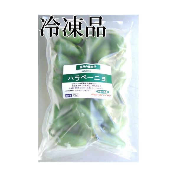 国産 生唐辛子 ハラペーニョ グリーン  500g 冷凍品 千葉県産