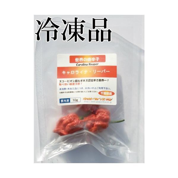 国産 激辛生唐辛子 キャロライナ・リーパー 冷凍品 10g 千葉県産