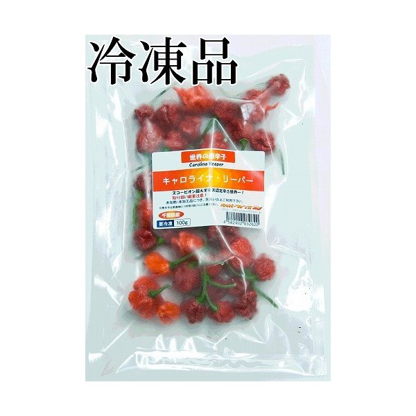 国産 激辛生唐辛子 キャロライナ・リーパー 冷凍品 100g 千葉県産
