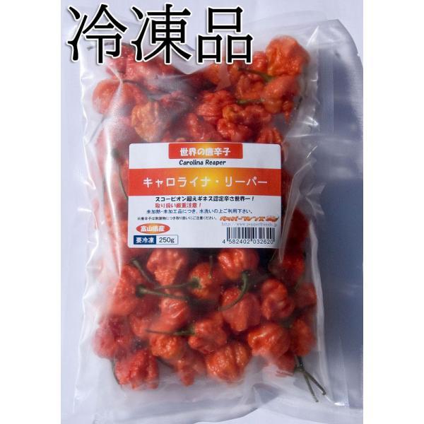 国産 激辛生唐辛子 キャロライナ・リーパー 冷凍品 250g