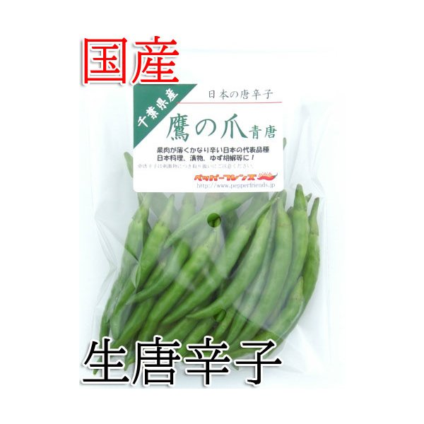 国産 生唐辛子 鷹の爪 青唐 50g 生鮮品 千葉県産