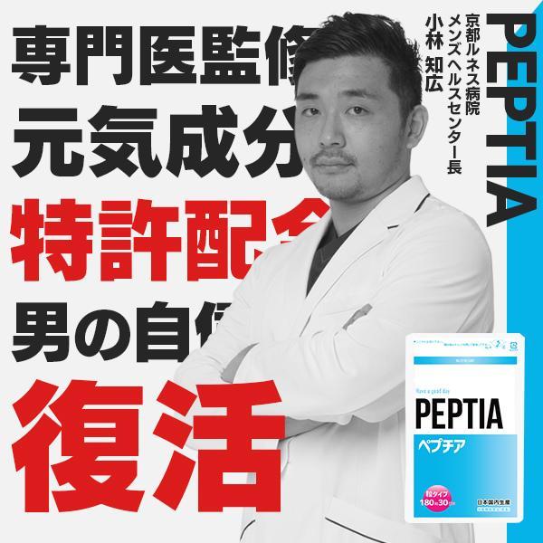ペプチア 180粒剤 約1カ月分 精力的な男の活力を応援する現役専門医監修サプリメント|peptia-shop