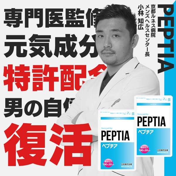 ペプチア 360粒剤 約2カ月分 精力的な男の活力を応援する現役専門医監修サプリメント|peptia-shop