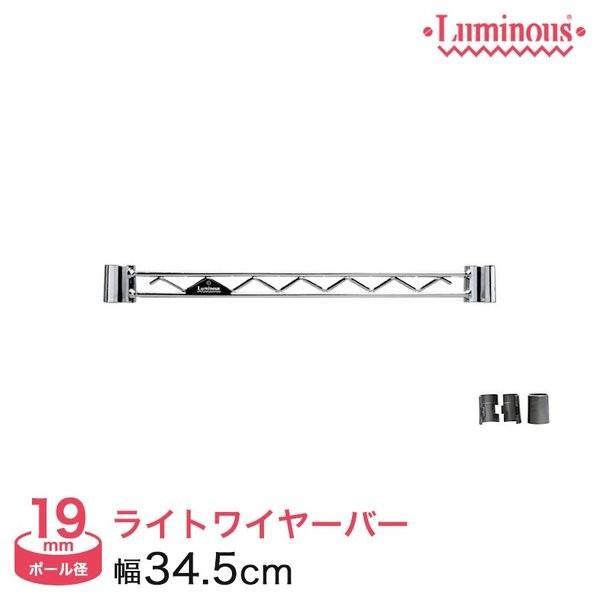 ルミナス ラック パーツ ワイヤーバー 幅35 (19mm) 幅34.5cm用 補強 脚下活用 luminous