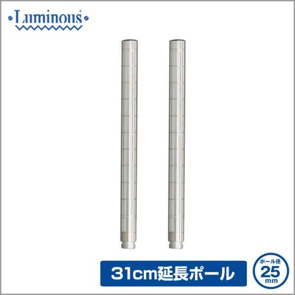 [25mm] ルミナス 延長ポール スチールラック 長さ31cm 2本 パーツ ADD-P2530|perfect-space