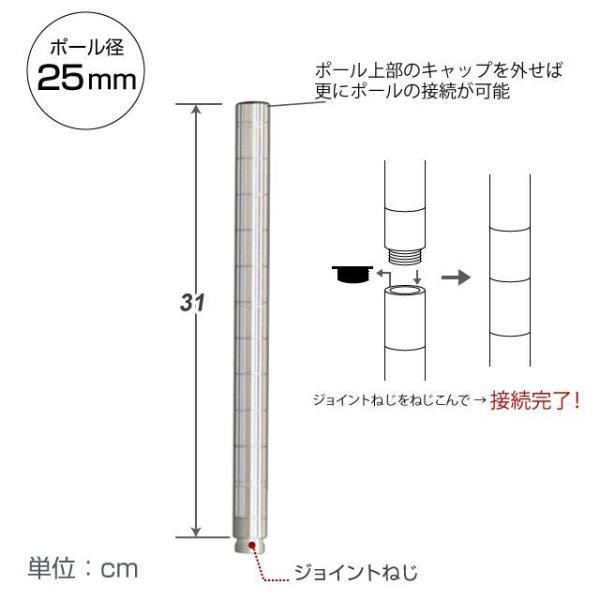 [25mm] ルミナス 延長ポール スチールラック 長さ31cm 2本 パーツ ADD-P2530|perfect-space|02