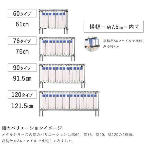 [25mm] ルミナス メタルルミナス スチールラック 幅60 奥行46 高さ180 5段 EL25-60185|perfect-space|15