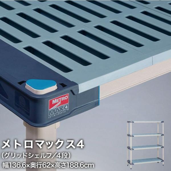 エレクター メトロマックス4 グリッドシェルフ仕様 4段セット 幅136.6×奥行62×高さ188.6cm MAX42454GMX74P4