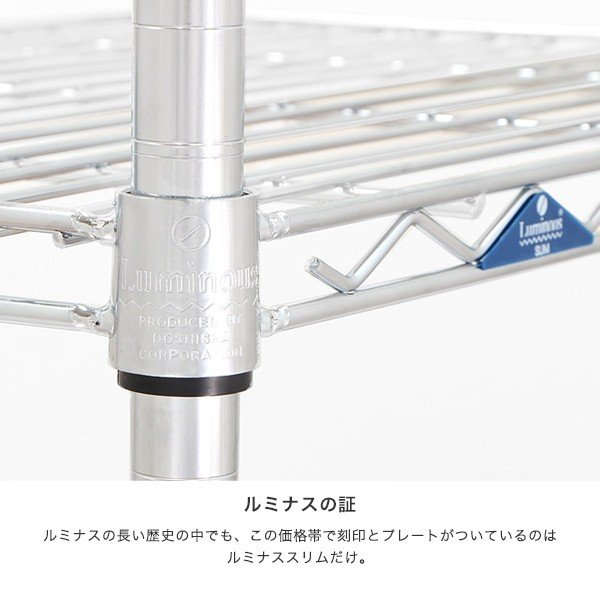 [25mm] ルミナス ルミナススリム スチールラック 幅75 奥行45cm 高さ180 6段 MH7618-6A perfect-space 19