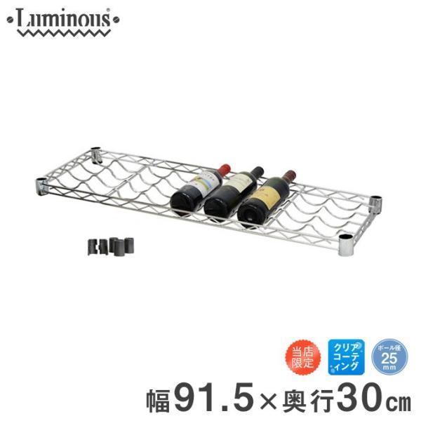 [25mm] ルミナス ワインホルダー 棚 スチールラック 幅90 奥行30 パーツ NTR9030WHT perfect-space
