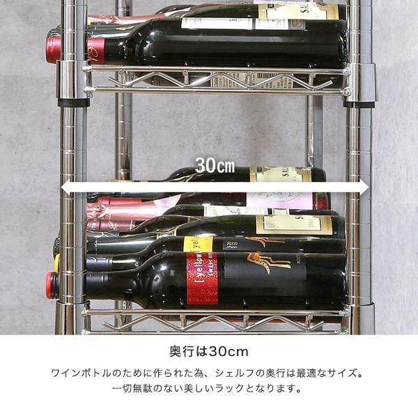 [25mm] ルミナス ワインホルダー 棚 スチールラック 幅90 奥行30 パーツ NTR9030WHT perfect-space 08
