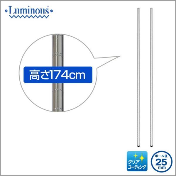 ルミナス 25mm 基本ポール 2本セット 高さ174cm 25P170-2 ランキング常連|perfect-space