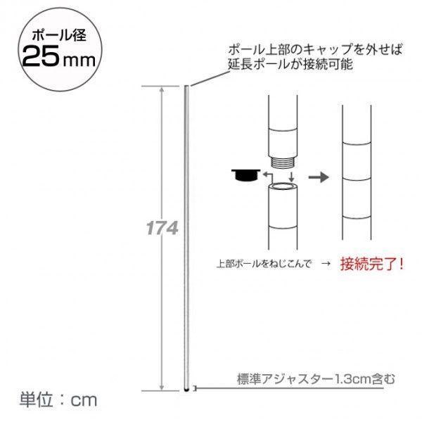 ルミナス 25mm 基本ポール 2本セット 高さ174cm 25P170-2 ランキング常連|perfect-space|02