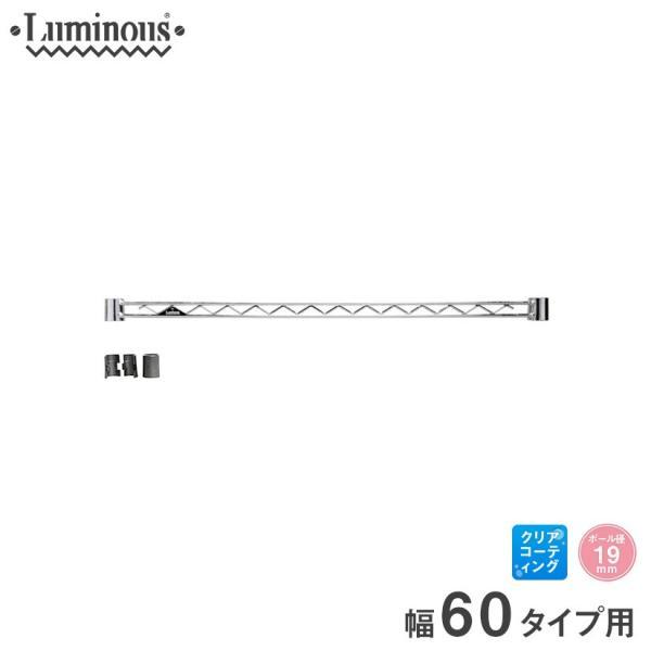 予約販売(1月下旬出荷予定)[19mm] ルミナス ワイヤーバー スチールラック 幅60 パーツ WBT-060SL|perfect-space