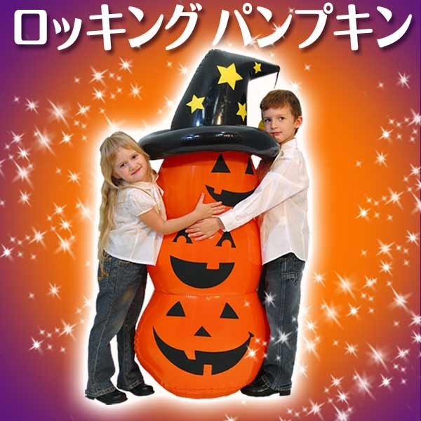 送料無料 ハロウィン パーティーグッズ 装飾 130cm かぼちゃ ロッキングパンプキン エアーバルーン|perfectworld-tokyo