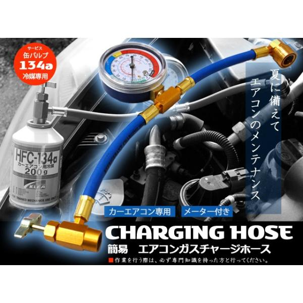 エアコンガス チャージングホース R134a用 低圧用クイックカプラー 缶切りバルブ付きガスチャージホース 日本語説明書付 送料無料 レターパック発送