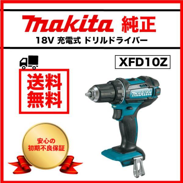 マキタドリルドライバー18VXFD10ZブラシレスコードレスMakita並行輸入品電動ドリルドライバーDIY工具