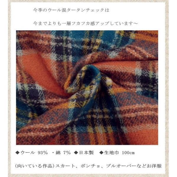 国産 ウール混 ふかふか タータンチェック(7370)ウール生地 peruru 02