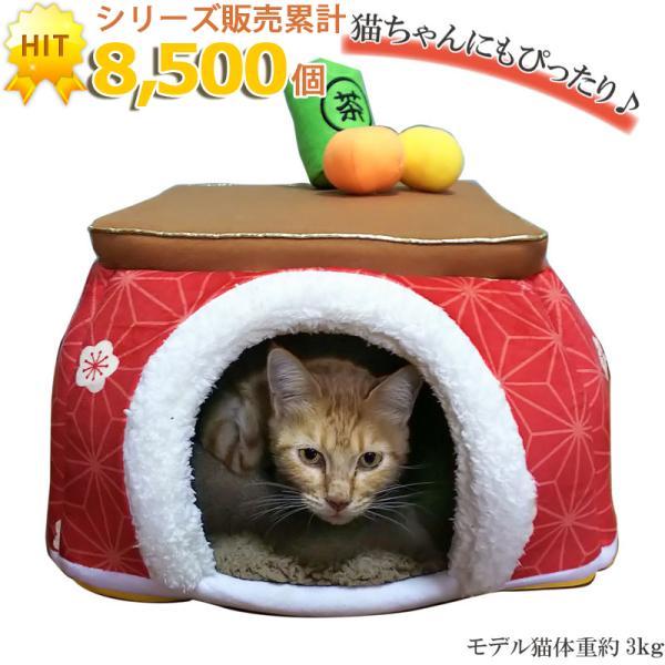 ペット ハウス こたつ 猫用 犬 おしゃれ 室内 ドーム ペットベッド ベッド かわいい 暖かい 期間限定送料無料   あったか こたつ ハウス 梅 (40cm)