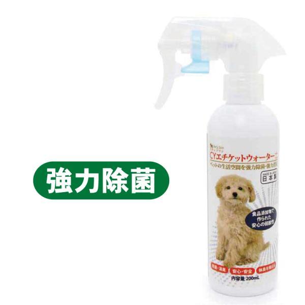強力除菌インフルエンザ・ノロウィルス予防に 強力消臭 ペットや生活臭に エチケットウォーター+(プラス)200ml pet-para