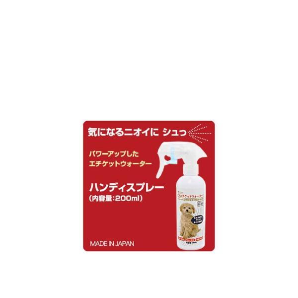 強力除菌インフルエンザ・ノロウィルス予防に 強力消臭 ペットや生活臭に エチケットウォーター+(プラス)200ml pet-para 02