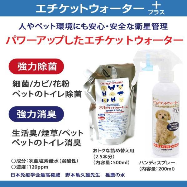 強力除菌インフルエンザ・ノロウィルス予防に 強力消臭 ペットや生活臭に エチケットウォーター+(プラス)200ml pet-para 03