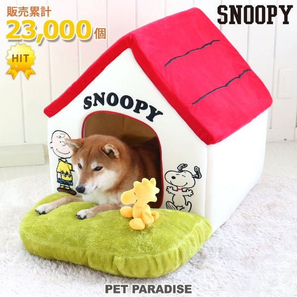犬 猫 ペット ハウス ドーム ベッド ペットベッド スヌーピー 赤屋根芝ハウス 大 室内用 ハウス おしゃれ 犬 室内用 ハウス ベッド 送料無料