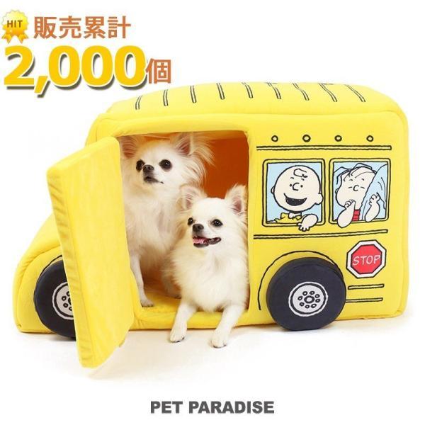 ペット 犬 猫 ハウス おしゃれ 室内 ドーム ペットベッド ベッド かわいい スヌーピー 黄色いバス ハウス ソファー ドッグハウス 月間送料無料