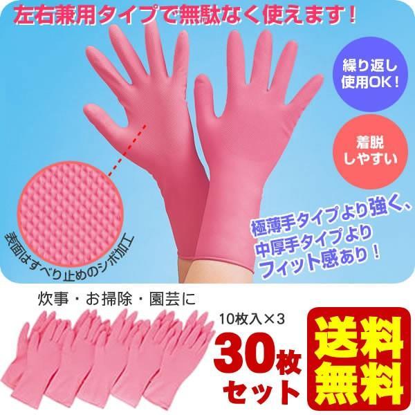 送料無料 ゴム手袋 作業用 便利な左右兼用!30枚セット 薄手 ロング キッチングローブ ゴム手(10枚入×3)(他商品と同梱不可)