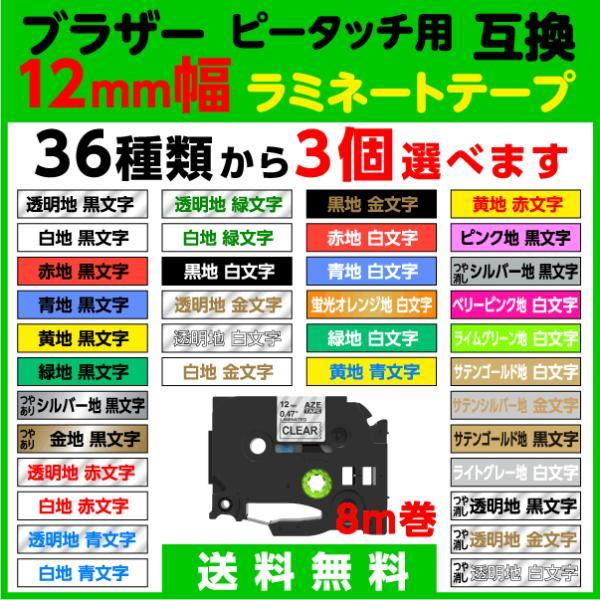 ブラザー ピータッチ・ピータッチキューブ 用 互換 TZeテープ ラミネートテープ 12mm幅 3個セット 32色から選べます brother 231 131 135 M31 335 M34 631 等の画像