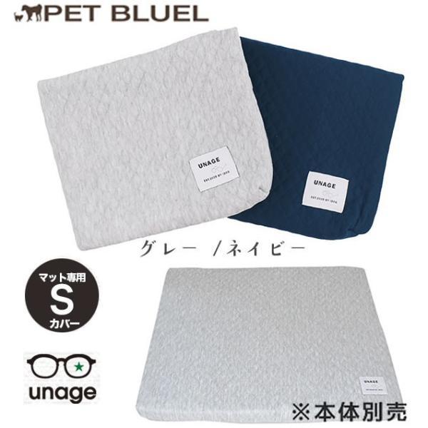 シニア ベッド unage マットタイプ Sサイズ用 シニア用 マット専用カバー