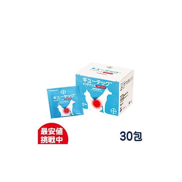 バイエル薬品 キューテック メンテナンス パウダータイプ(2g×30包入)