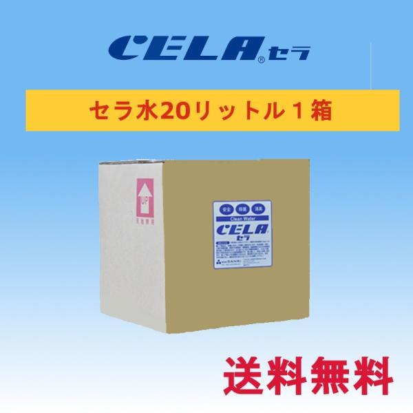次亜塩素酸水 セラ水 CELA  50ppm インフルエンザ 予防 ノロウィルス 除菌 消臭 消毒 スプレー ノンアルコール 20リットル 1箱(コックなし)|petfan-sheri