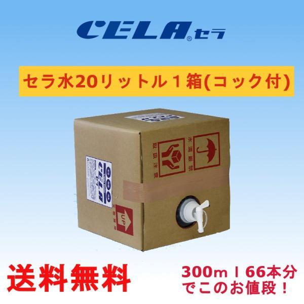 次亜塩素酸水 CELA セラ水 50ppm インフルエンザ 予防 ノロウィルス 除菌 消臭 消毒 スプレー ノンアルコール 20リットル 1箱(コック付)|petfan-sheri