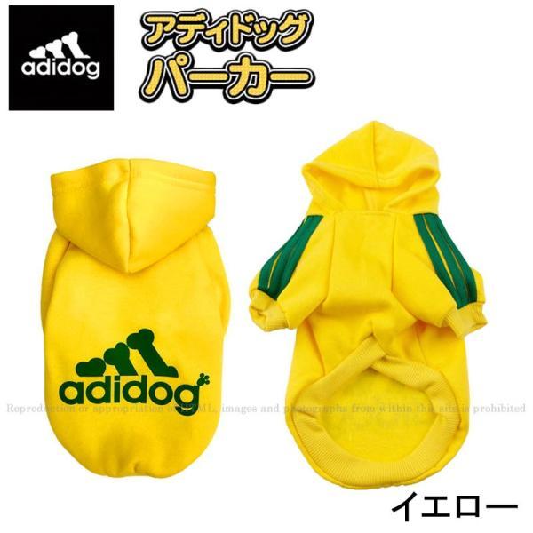 adidog    アディドッグ  犬用 パーカー 犬服 ドッグウェア  7カラー5サイズ|petfind|04
