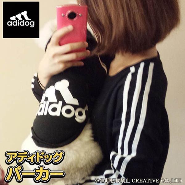 adidog    アディドッグ  犬用 パーカー 犬服 ドッグウェア  7カラー5サイズ|petfind|09