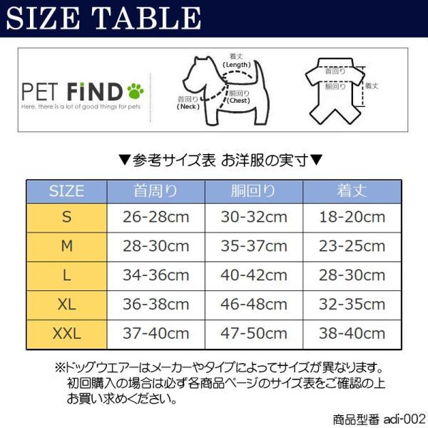 犬服  PETFiND adidog    アディドッグ  犬用 パーカー 犬服 ドッグウェア  7カラー5サイズ|petfind|10