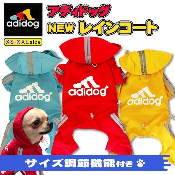 RoomClip商品情報 - 犬 服 NEW adidog つなぎレインコート カッパ   XS/S/M/L/XL/XXL 3COLORS  犬服 ドッグウェアadidog   アディドッグ